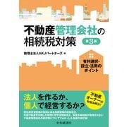 不動産管理会社の相続税対策―有利選択・設立・活用のポイント 第3版 [単行本]
