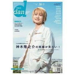 TVガイドdan Vol.36(TOKYO NEWS MOOK 923号) [ムックその他]