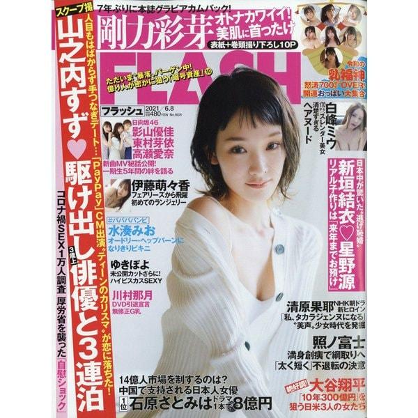 週刊FLASH 2021年 6/8号 [雑誌]