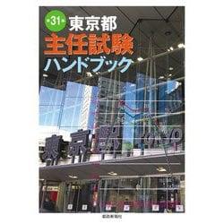 東京都主任試験ハンドブック 第31版 [単行本]