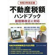 不動産税額ハンドブック―令和3年改正版 [単行本]