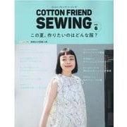 COTTON FRIEND SEWING vol.6(レディブティックシリーズ no. 8128) [ムックその他]