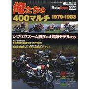 俺たちの400マルチ(1979-1983)(ヤエスメディアムック 685号 MotoGene 2) [ムックその他]