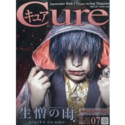 Cure (キュア) 2021年 07月号 [雑誌]