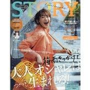 STORY (ストーリー) 2021年 07月号 [雑誌]
