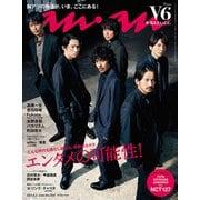 an・an (アン・アン) 2021年 6/2号 [雑誌]
