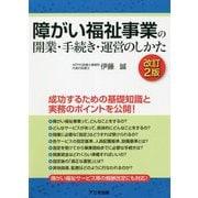 障がい福祉事業の開業・手続き・運営のしかた 改訂2版 [単行本]