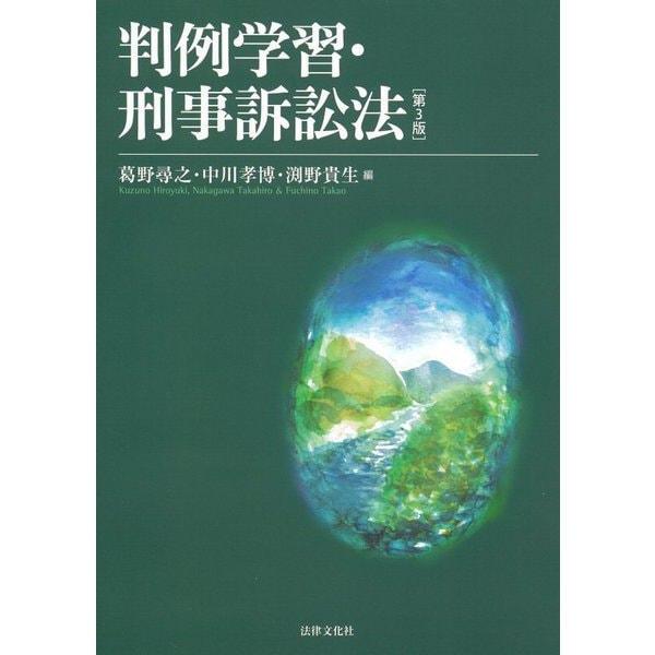 判例学習・刑事訴訟法 第3版 [単行本]