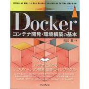 Dockerコンテナ開発・環境構築の基本(impress top gear-impress top gear) [単行本]