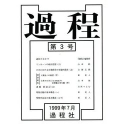 過程〈第3号〉 [単行本]