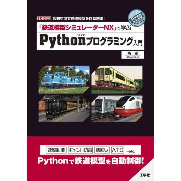 「鉄道模型シミュレーターNX」で学ぶPythonプログラミング入門(I・O BOOKS) [単行本]