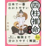 日本で一番わかりやすい四柱推命の本 改訂版 [単行本]