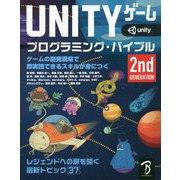 UNITYゲームプログラミング・バイブル2nd GENERATION―ゲームの開発現場で即実践できるスキルが身につく [単行本]