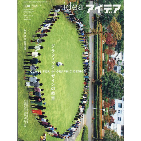 idea (アイデア) 2021年 07月号 [雑誌]