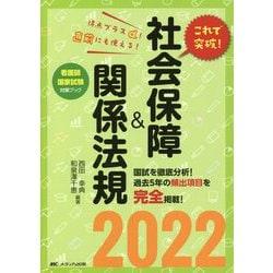 これで突破!社会保障&関係法規〈2022〉(看護師国家試験対策ブック) [単行本]