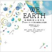 WE EARTH―海・微生物・緑・土・星・空・虹 7つのキーワードで知る地球のこと全部 [単行本]