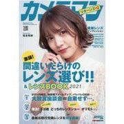 カメラマン間違いだらけのレンズ選び!!&レンズBOOK 20(Motor Magazine Mook カメラマンシリーズ) [ムックその他]