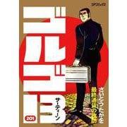 ゴルゴ13<201巻>-最終通貨の攻防(SPコミックス) [コミック]