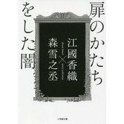 扉のかたちをした闇(小学館文庫) [文庫]