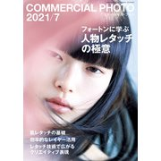 COMMERCIAL PHOTO (コマーシャル・フォト) 2021年 07月号 [雑誌]