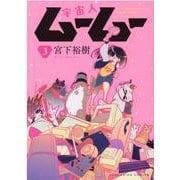 宇宙人ムームー 3<3巻>(YKコミックス) [コミック]
