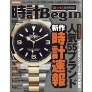 時計 Begin (ビギン) 2021年 07月号 [雑誌]