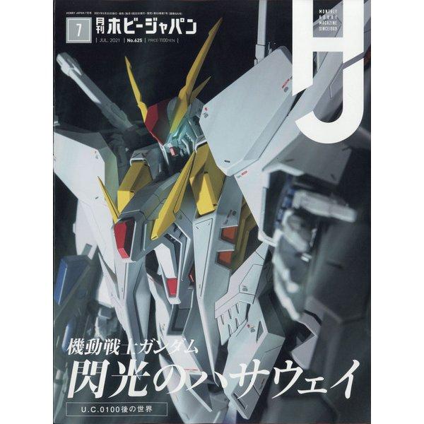 Hobby JAPAN (ホビージャパン) 2021年 07月号 [雑誌]
