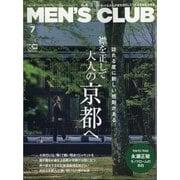 MEN's CLUB(メンズクラブ) 2021年 07月号 [雑誌]