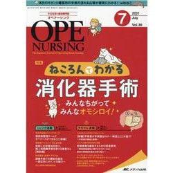 オペナーシング2021年7月号<36巻7号> [単行本]
