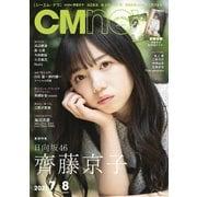 CM NOW (シーエム・ナウ) 2021年 07月号 [雑誌]