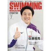 SWIMMING MAGAINE (スイミング・マガジン) 2021年 07月号 [雑誌]