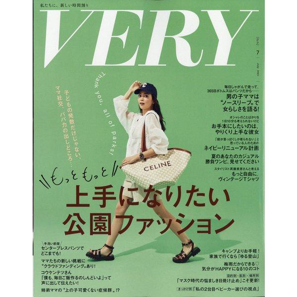 VERY (ヴェリィ) 2021年 07月号 [雑誌]