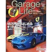Garage Life (ガレージライフ) 2021年 07月号 [雑誌]