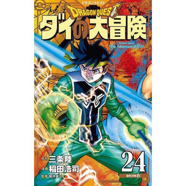 ドラゴンクエスト ダイの大冒険 新装彩録版 24(愛蔵版コミックス) [コミック]