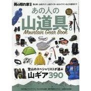 男の隠れ家 別冊 あの人の山道具。~Mountain Gear Book~ [ムックその他]