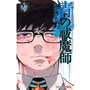 青の祓魔師 27(ジャンプコミックス) [コミック]