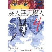 屍人荘の殺人 4(ジャンプコミックス) [コミック]
