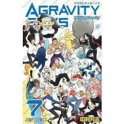 AGRAVITY BOYS 7(ジャンプコミックス) [コミック]