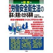 図解 最新 労働安全衛生法の基本と実務がわかる事典 [単行本]