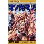 キン肉マン 75(ジャンプコミックス) [コミック]
