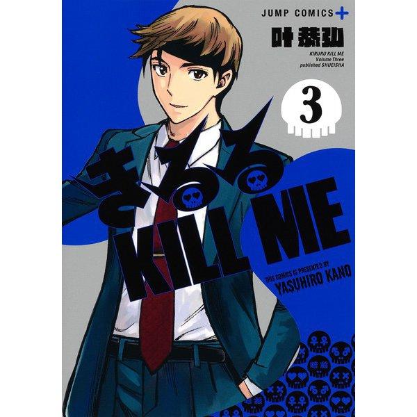 きるる KILL ME 3(ジャンプコミックス) [コミック]