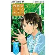灼熱のニライカナイ 4(ジャンプコミックス) [コミック]