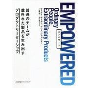 EMPOWERED―普通のチームが並外れた製品を生み出すプロダクトリーダーシップ [単行本]