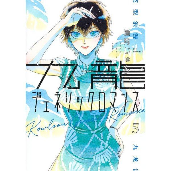 九龍ジェネリックロマンス 5(ヤングジャンプコミックス) [コミック]