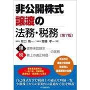 非公開株式譲渡の法務・税務 第7版 [単行本]