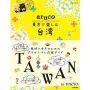 aruco 東京で楽しむ台湾(地球の歩き方 aruco) [全集叢書]