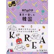 aruco 東京で楽しむ韓国(地球の歩き方 aruco) [全集叢書]