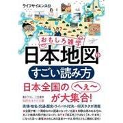 おもしろ雑学 日本地図のすごい読み方(知的生きかた文庫) [文庫]