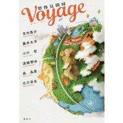 Voyage 想像見聞録 [単行本]