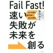 Fail Fast!速い失敗が未来を創る―コロナ後を勝ち抜く36の視点 [単行本]